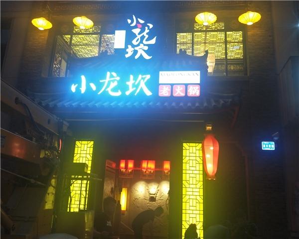 四川门头牌匾设计