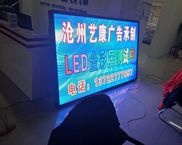 河南户外全彩LED显示屏